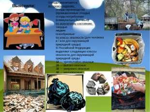 Отходы различаются: по происхождению: отходы производства (промышленные отход