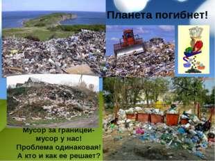 Мусор за границей- мусор у нас! Проблема одинаковая! А кто и как ее решает? П