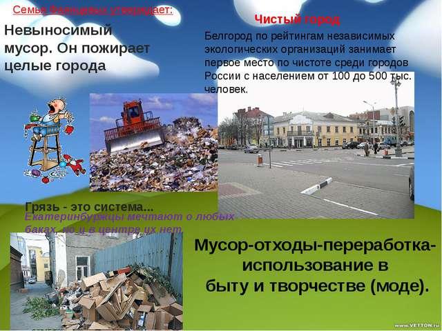 Невыносимый мусор. Он пожирает целые города Чистый город Белгород по рейтинга...