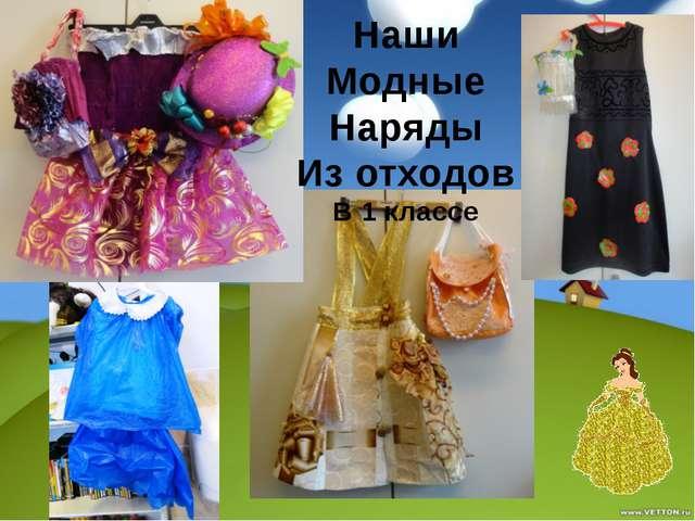 Наши Модные Наряды Из отходов В 1 классе