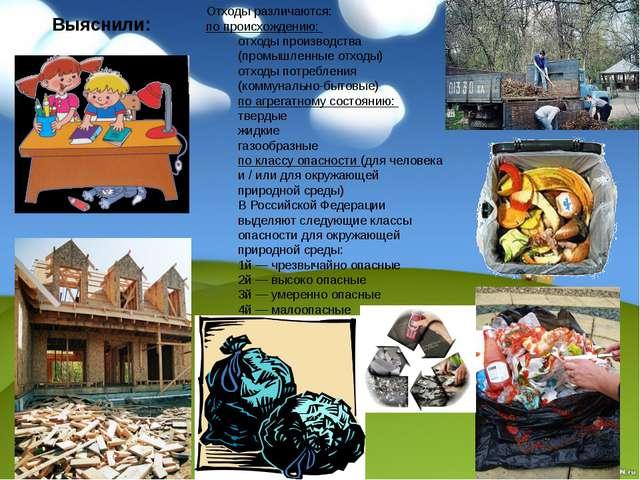 Отходы различаются: по происхождению: отходы производства (промышленные отход...