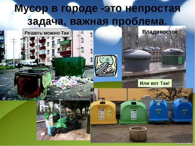 Мусор в городе -это непростая задача, важная проблема. Владивосток Или вот Та...