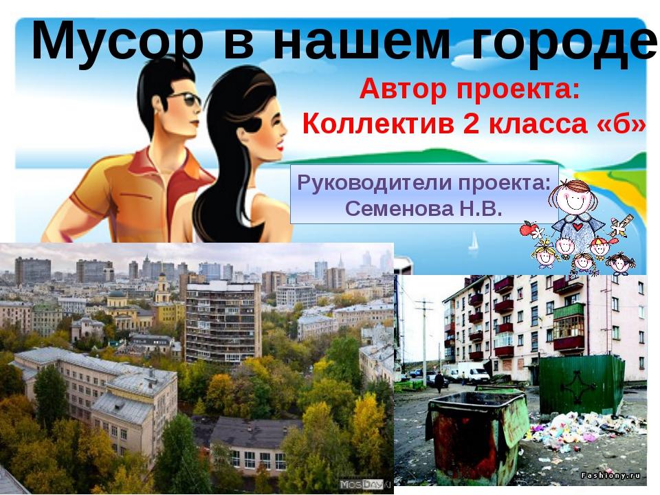 Автор проекта: Коллектив 2 класса «б» Мусор в нашем городе  Руководител...