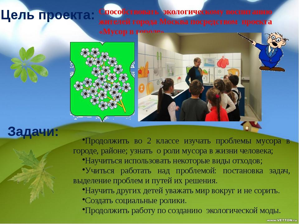 Цель проекта: Задачи: Способствовать экологическому воспитанию жителей города...