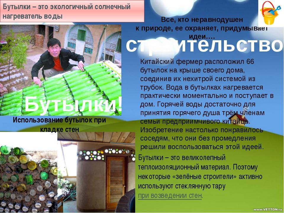 Бутылки – это экологичный солнечный нагреватель воды Китайский фермер располо...