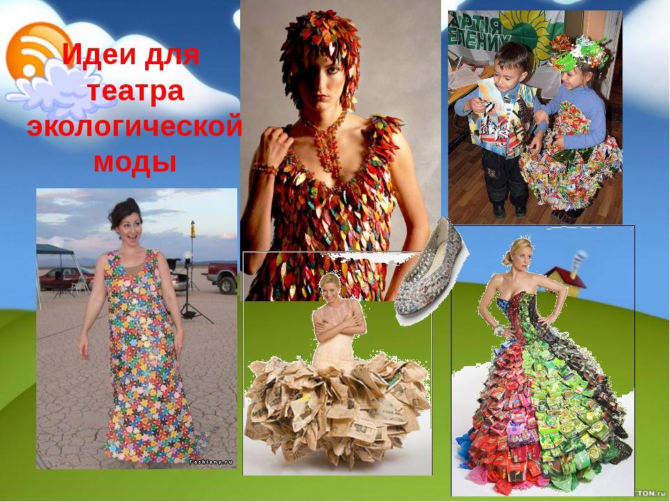 Идеи для театра экологической моды