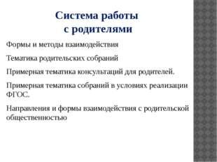 Система работы с родителями Формы и методы взаимодействия Тематика родительск
