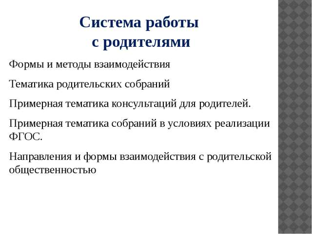 Система работы с родителями Формы и методы взаимодействия Тематика родительск...