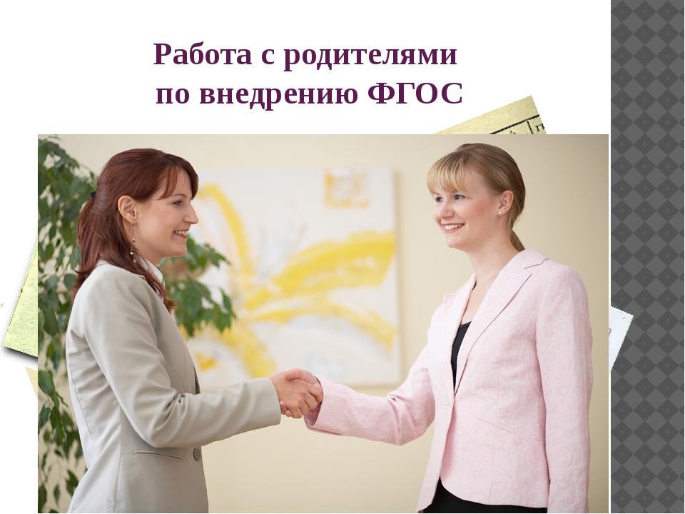 Работа с родителями по внедрению ФГОС