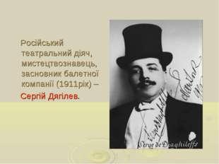 Російський театральний діяч, мистецтвознавець, засновник балетної компанії (