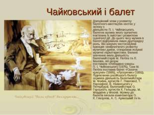Чайковський і балет Докорінний злам у розвитку балетного мистецтва настає у з