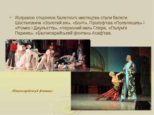 Яскравою сторінкою балетного мистецтва стали балети Шостаковича«Золотий вік»
