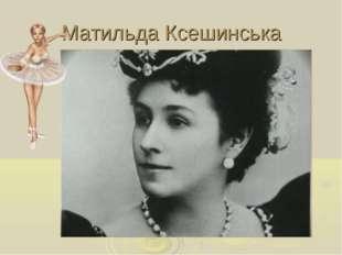 Матильда Ксешинська
