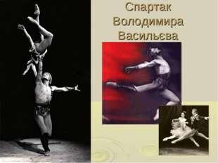 Спартак Володимира Васильєва