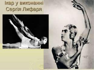 Ікар у виконанні Сергія Лифаря