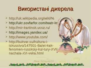 Використані джерела http://uk.wikipedia.org/wiki/% http://ukr.sovfarfor.com/t
