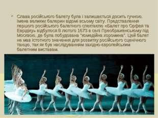 Слава російського балету була і залишається досить гучною. Імена великих бале