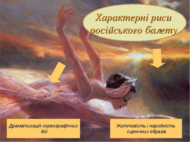 Характерні риси російського балету Життєвість і народність сценічних образів...