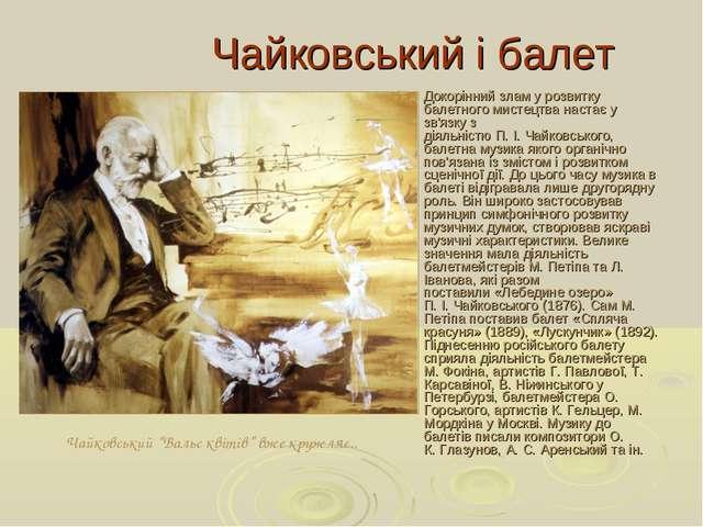 Чайковський і балет Докорінний злам у розвитку балетного мистецтва настає у з...