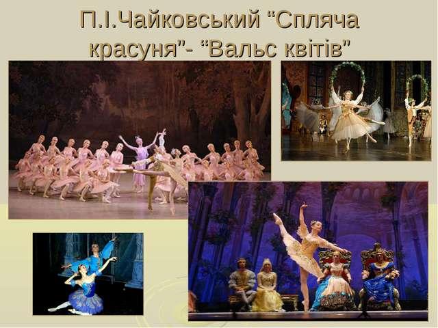 """П.І.Чайковський """"Спляча красуня""""- """"Вальс квітів"""""""