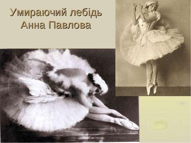 Умираючий лебідь Анна Павлова