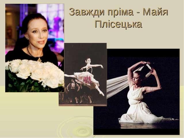 Завжди пріма - Майя Плісецька