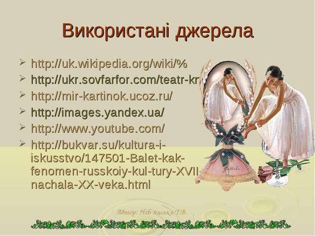 Використані джерела http://uk.wikipedia.org/wiki/% http://ukr.sovfarfor.com/t...