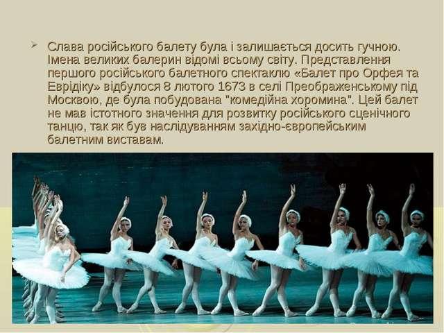 Слава російського балету була і залишається досить гучною. Імена великих бале...