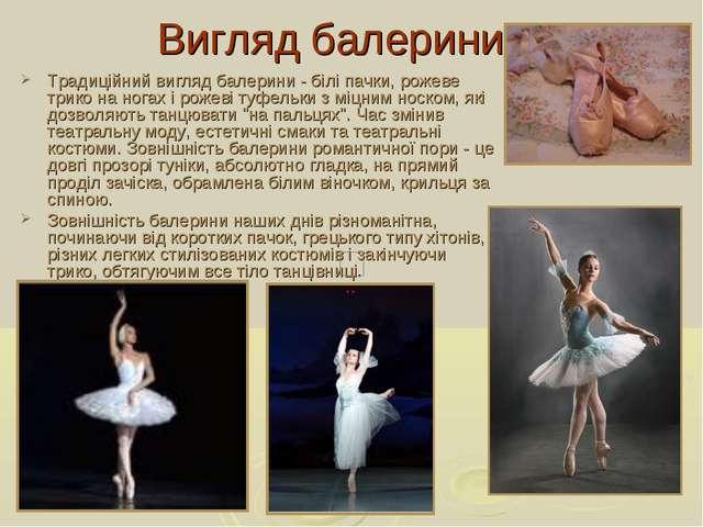 Вигляд балерини Традиційний вигляд балерини - білі пачки, рожеве трико на ног...