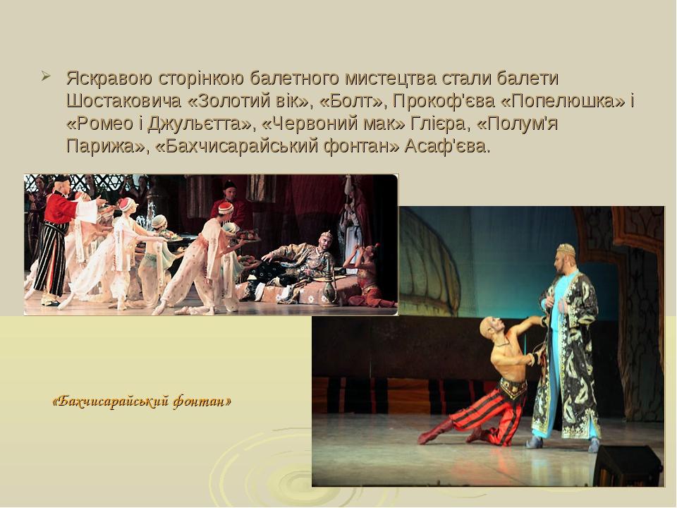 Яскравою сторінкою балетного мистецтва стали балети Шостаковича«Золотий вік»...