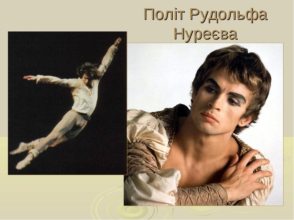 Політ Рудольфа Нуреєва
