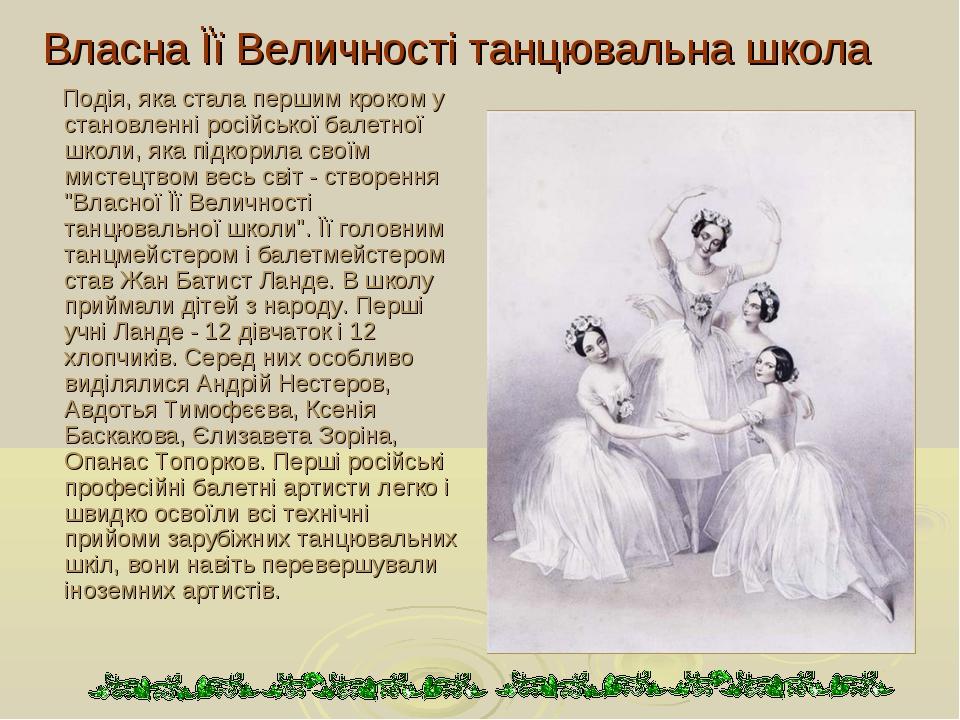 Власна Її Величності танцювальна школа Подія, яка стала першим кроком у стано...