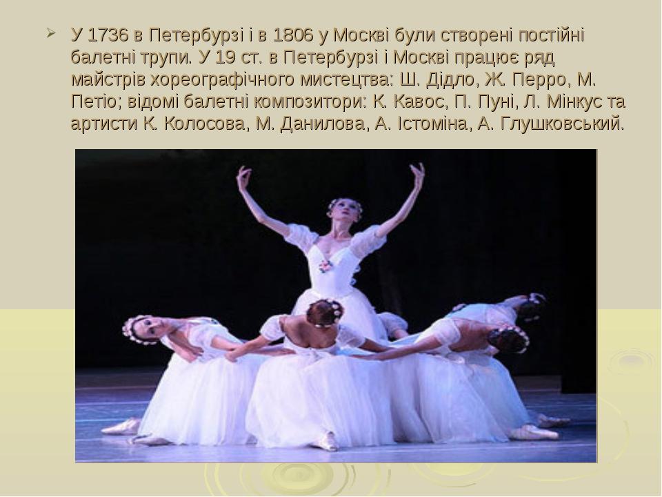 У1736вПетербурзіі в1806уМосквібули створені постійні балетні трупи. У...