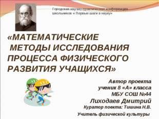 «МАТЕМАТИЧЕСКИЕ МЕТОДЫ ИССЛЕДОВАНИЯ ПРОЦЕССА ФИЗИЧЕСКОГО РАЗВИТИЯ УЧАЩИХСЯ» А