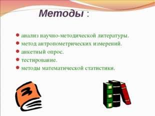 анализ научно-методической литературы. метод антропометрических измерений. ан