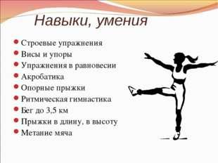 Навыки, умения Строевые упражнения Висы и упоры Упражнения в равновесии Акроб