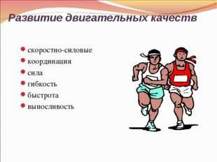 скоростно-силовые координация сила гибкость быстрота выносливость Развитие дв