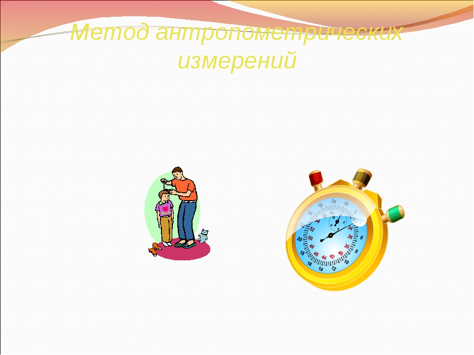Метод антропометрических измерений