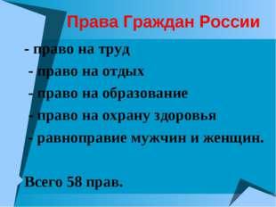 Права Граждан России - право на труд - право на отдых - право на образование