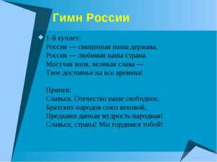 Гимн России 1-й куплет: Россия — священная наша держава, Россия — любимая наш
