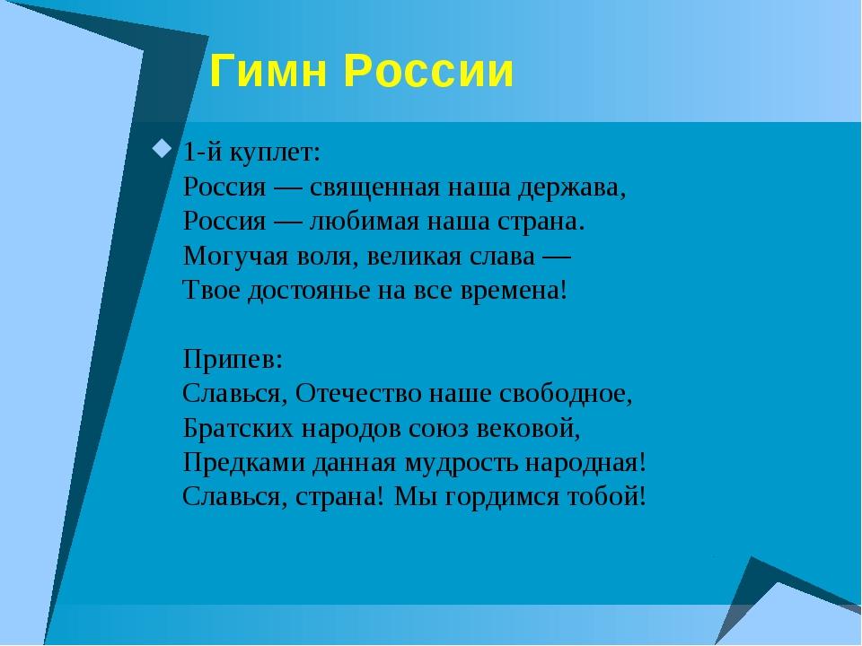 Гимн России 1-й куплет: Россия — священная наша держава, Россия — любимая наш...