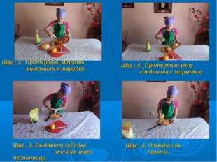 Шаг - 3. Протертую морковь выложила в тарелку. Шаг - 4. Протертую репу соеди