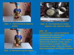 Шаг - 7. Приготовила варить грибы. Шаг - 8. Поставила на плиту  жарить лук