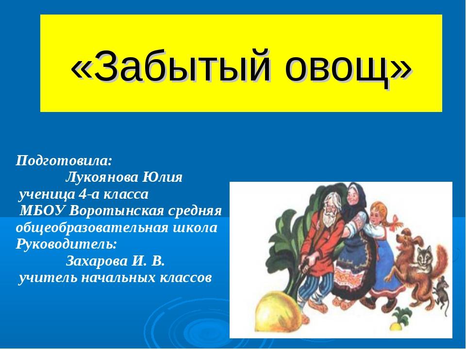 «Забытый овощ» Подготовила: Лукоянова Юлия ученица 4-а класса МБОУ Воротынска...