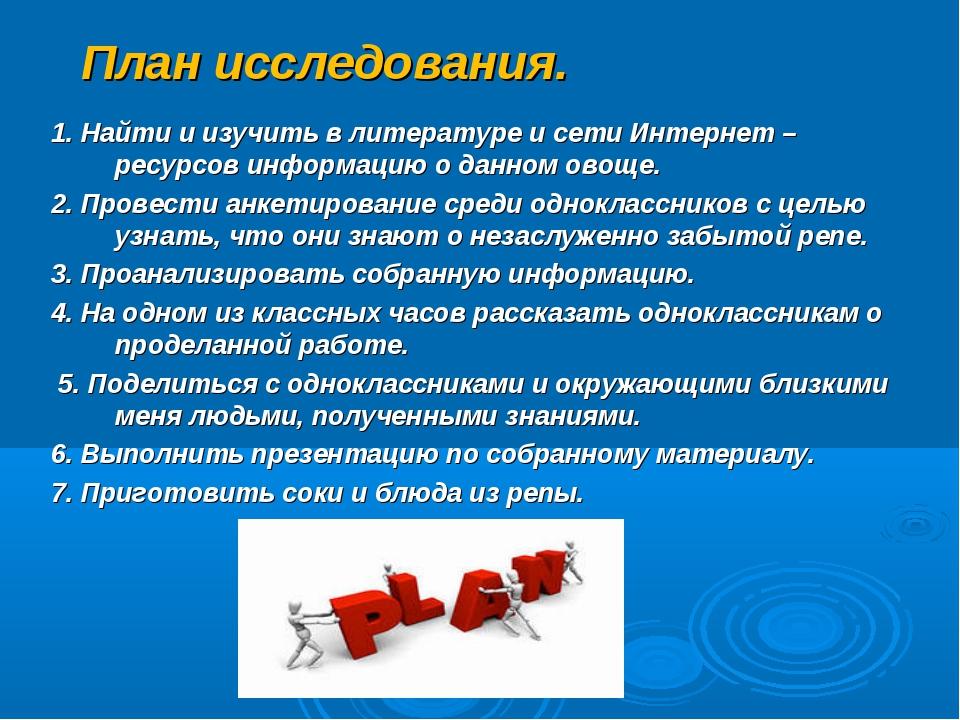 План исследования. 1. Найти и изучить в литературе и сети Интернет – ресурсов...
