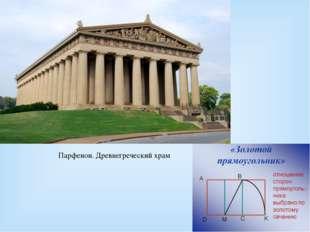 Парфенон. Древнегреческий храм