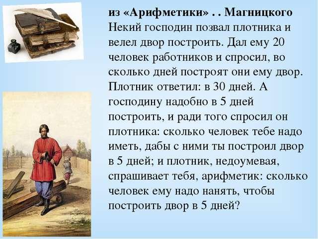 из «Арифметики» . . Магницкого Некий господин позвал плотника и велел двор по...