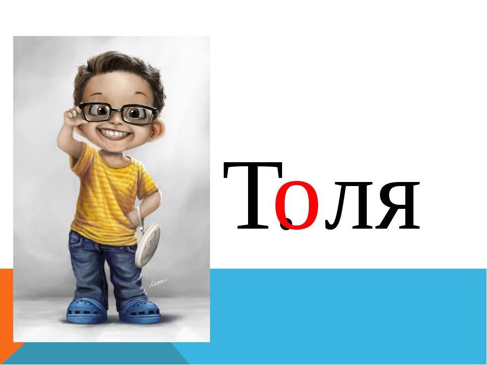 Т. ля о
