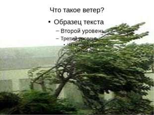 Что такое ветер?