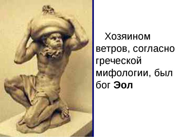 Хозяином ветров, согласно греческой мифологии, был бог Эол